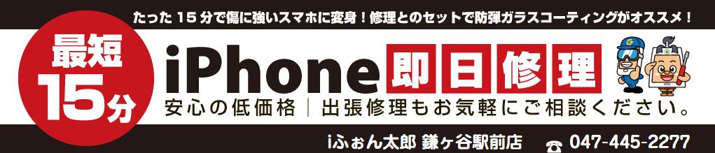【iPhone修理  Switch修理】iふぉん太郎 鎌ヶ谷駅前店