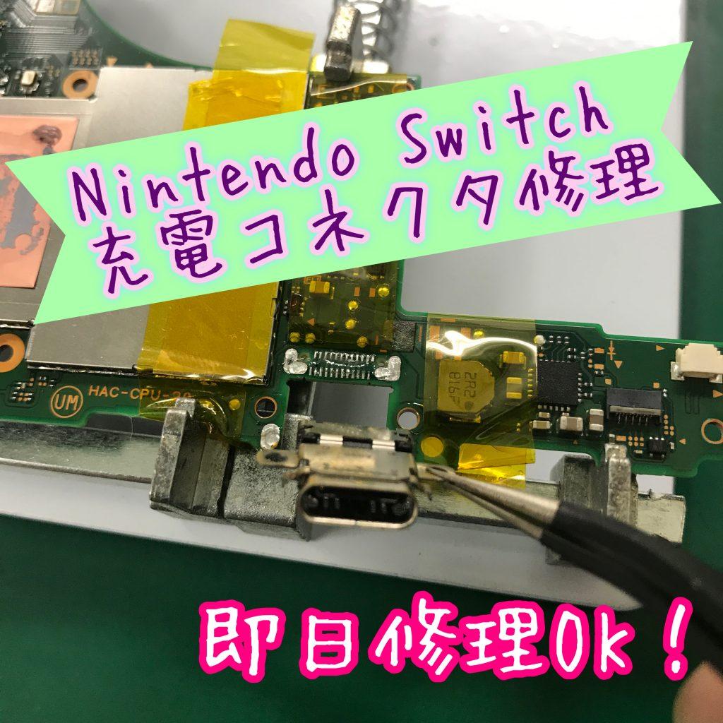 Nintendo Switch充電口コネクタ修理